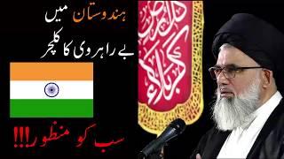 India mein beRahrawi ka culture, sab ko Manzoor - Oct 2018 - Allama Syed Jawad Naqvi