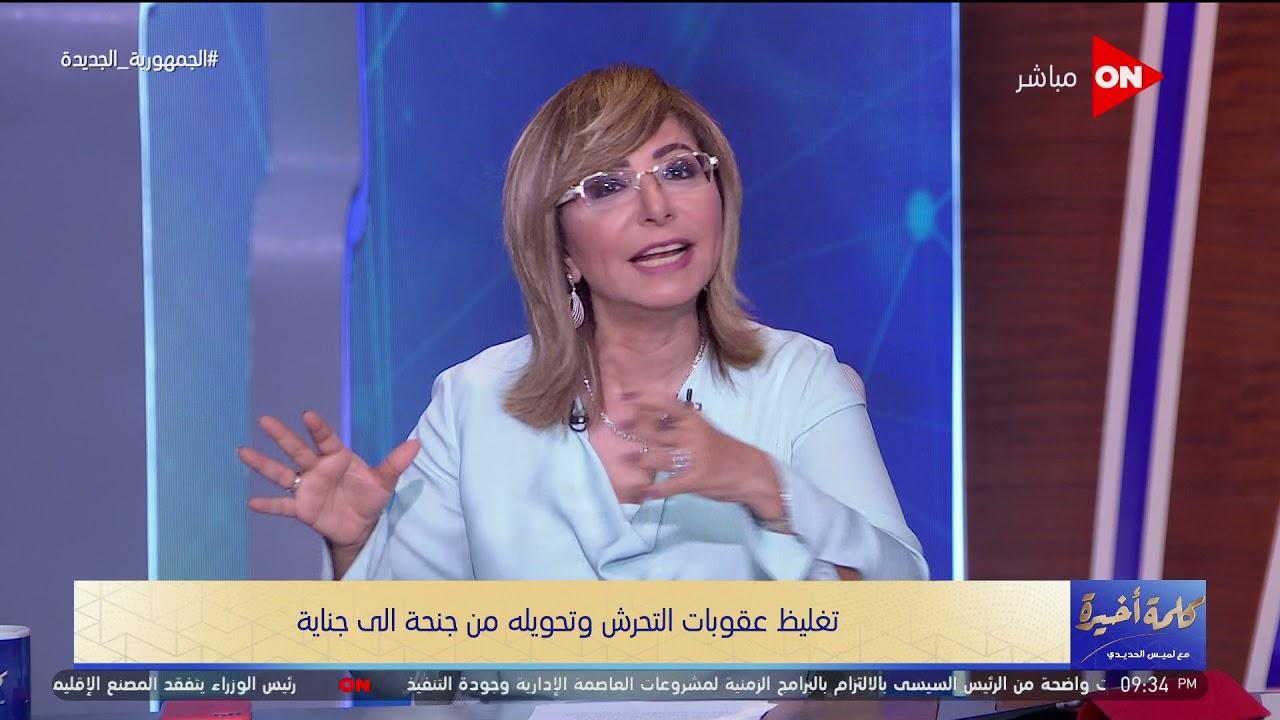 -مش هنوزع زي رسمي للسيدات بالشوارع-..لميس الحديدي تنفعل وتنتقد برلماني يتهم المرأة أنها سبب التحرش