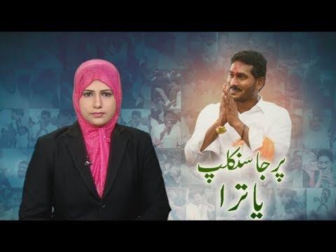 Sakshi Urdu News - 12th February 2018