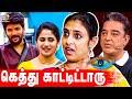 கவின் லொஸ்லியா எப்படியாப்பட்ட லவ்  : Kasturi Interview about Bigg Boss 3 Tamil | Kavin, Losliya Love