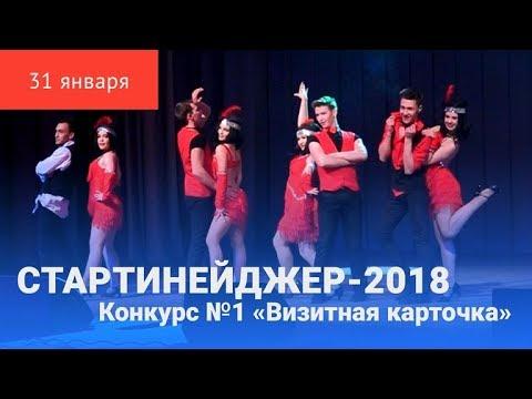 «Стартинейджер-2018». Конкурс №1 «Визитная карточка»