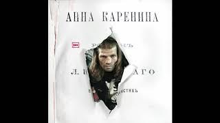Константин Ступин - Анна Каренина (single 2018)