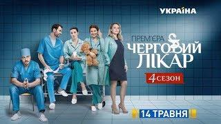 видео Жіночий доктор 4 сезон Дата виходу серій, новини