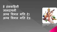 Hey Hanswahini Gyan Dayini || हे हंसवाहिनी ज्ञानदायनी || saraswati vandana ||सरस्वती वंदना।।