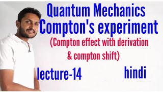 Compton effect।compton experiment। compton effect in hindi
