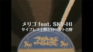 Download 【サ上とロ吉】サイプレス上野とロベルト吉野「メリゴ feat. SKY-HI」MUSIC MP3 song and Music Video