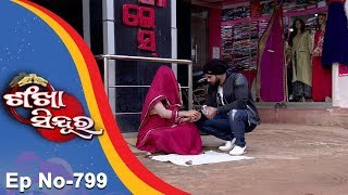 Sankha Sindura Ep 799  11th August 2017