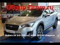 Subaru XV 2018 2.0 (150 л.с.) 4WD CVT JG Elegance - видеообзор