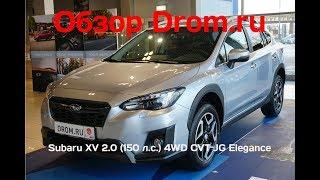 видео Автомобили Subaru - модельный ряд, характеристики и комплектации