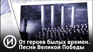 От героев былых времен. Песни Великой Победы | Телеканал
