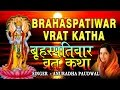 Download Guruvar Vrat Katha I Brahaspatiwar Vrat Katha with Audio songs I Full Audio Songs Juke Box MP3 song and Music Video
