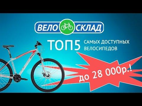 ТОП 5 САМЫХ ДОСТУПНЫХ велосипедов с дисковыми механическими тормозами!