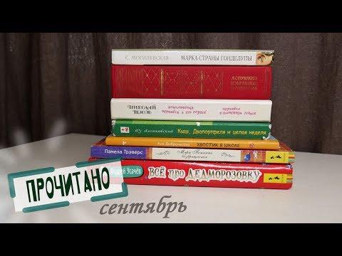 Прочитано в сентябре: Книги про Первоклассников и не только) 6+| Детская книжная полка