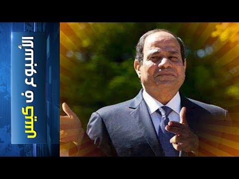 {الأسبوع ف كيس} (97) 😐إنشف.. عشان النيل هاينشف😐