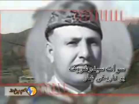 Swat Documentary Saidu Sharif