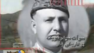 Swat Documentary Saidu Sharif