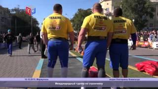 В Мариуполе мерялись силами богатыри Украины и Европы