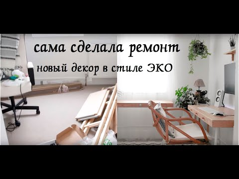 САМА СДЕЛАЛА РЕМОНТ: новый интерьер рабочего кабинета, декор в стиле ЭКО