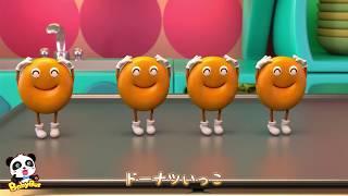 じっこ(じゅっこ)のドーナツ   かずのドーナツやさん   すうじのうた   赤ちゃんが喜ぶ歌   子供の歌   童謡    アニメ   動画   BabyBus