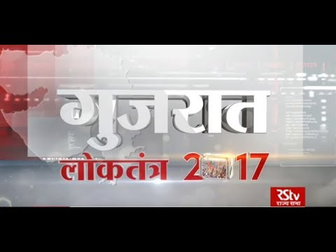 गुजरात लोकतंत्र 2017 : Episode - 01