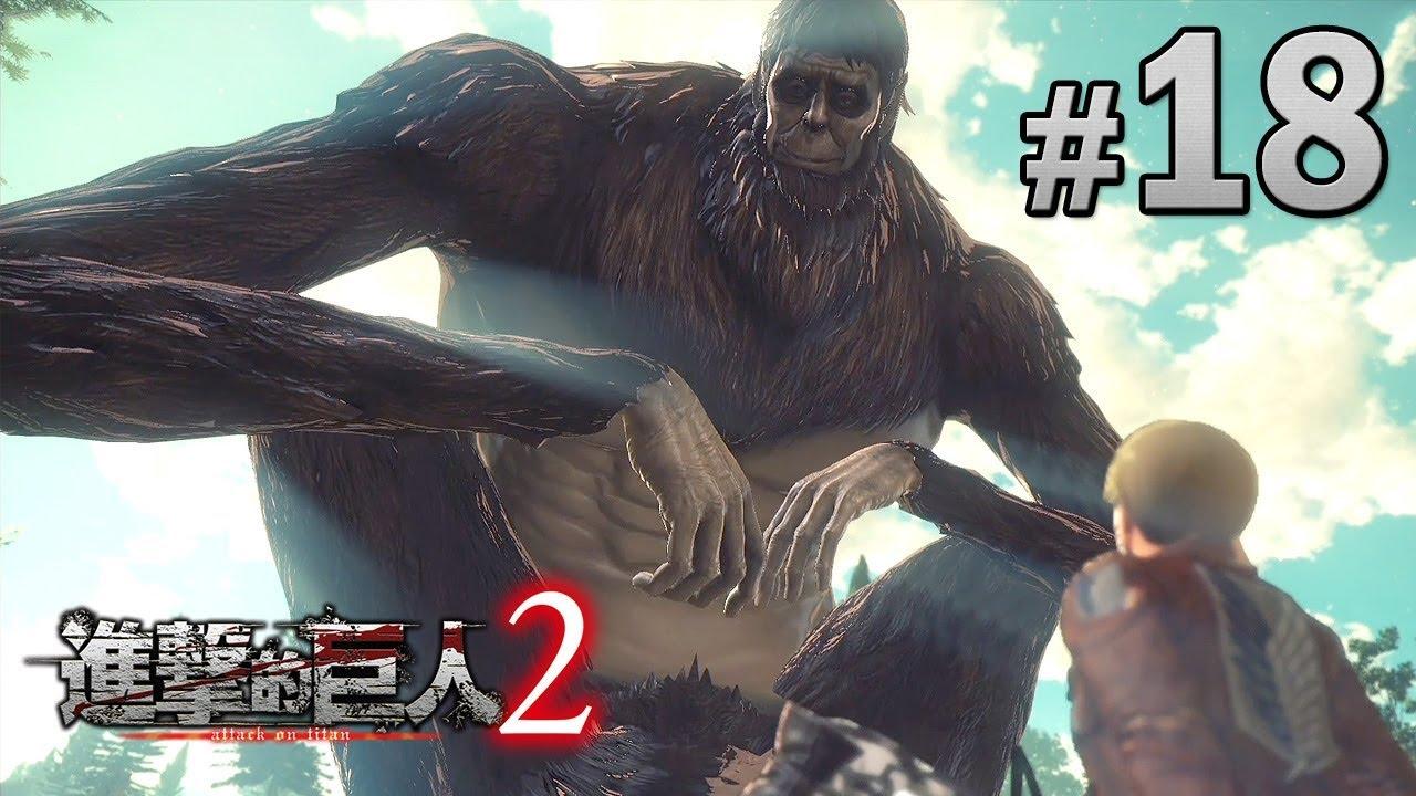 #18【第2季劇情開始】獸之巨人出場《進擊的巨人2》[PS4 60FPS] - YouTube