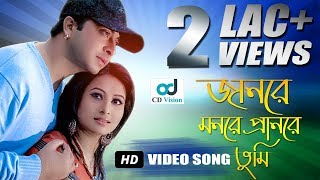 Video Jaan re Mon re Prem re | Shakib Khan | Purnima | Kanok Chapa | Shikari Movie Song 2017 | CD Vision download MP3, 3GP, MP4, WEBM, AVI, FLV Agustus 2018