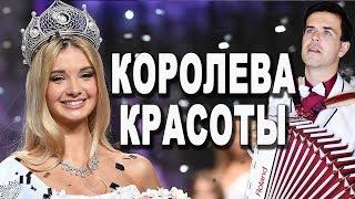 КОРОЛЕВА КРАСОТЫ под баян и интересные факты о песне - исп. Вячеслав Абросимов