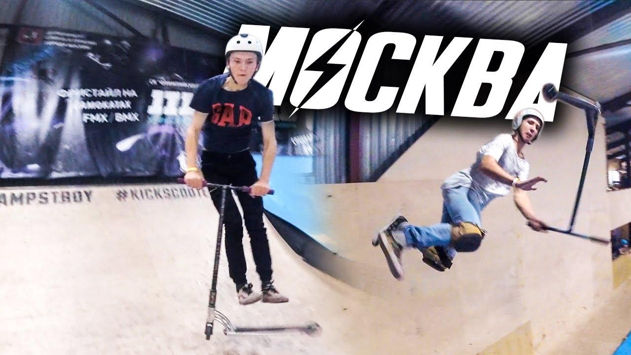 трип в москву Kss Park Game Of Scoot Youtube
