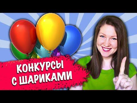 КОНКУРСЫ с шарами для детей и игры с ШАРИКАМИ для любой компании! Конкурсы на свадьбу