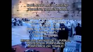 Еврейское поклонение Ana Becoaj Умоляю тебя Господь