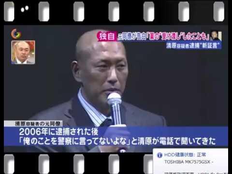 【新証言】清原和博「現役時代から覚醒剤を常用?」 清原容疑者を再逮捕!!
