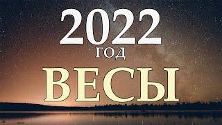 ВЕСЫ ˃ ГОРОСКОП НА 2022 ˃ ГОД ЧЁРНОГО ВОДЯНОГО ТИГРА