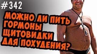 Стоит ли пить гормоны щитовидки для похудения ?  Гипертиреоз,тиреотоксикоз и диабет