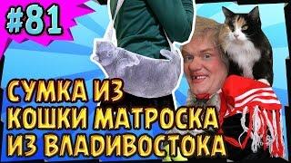Сумка из кошки Матроска из Владивостока своими руками