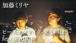 今﨑拓也と浅井千貴によるボーカルデュオChapChapChaplin(チャプチャプ...