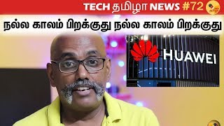 Huawei Honor Google Issue solved, HP Omen X 2S dual screen laptop, Mi A3, 10 or G2 Tech News Tamil