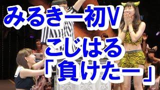 渡辺美優紀初V 決勝で小嶋陽菜破る、AKB48グループじゃんけん大会 AKB48...