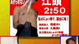 江頭2:50のpppするぞ! 2008.10.02 Part.2of7.