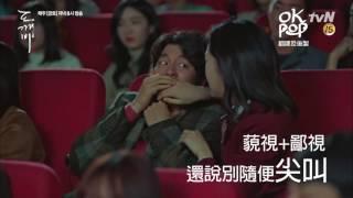 【中字】鬼怪看電影被嚇得灑爆米花 被無限反白眼