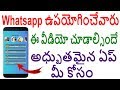 WHATSAPP USERS మిస్ అవ్వకుండ చూడండి | GOOD NEWS FOR ALL WHATSAPP USERS | TEKPEDIATELUGU Whatsapp Status Video Download Free