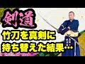 【検証】日本刀で剣道したら斬れるのか!?「小手・面・胴」でそれぞれ実験!
