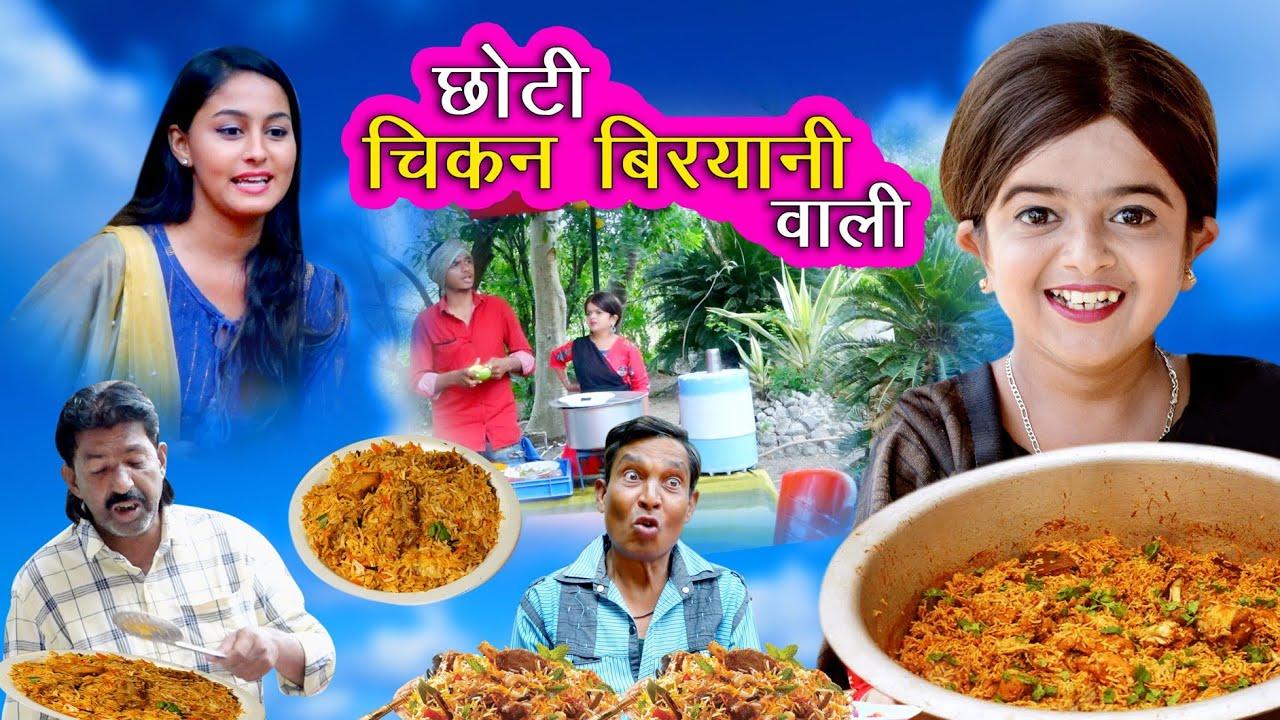 Download CHOTI CHICKEN BIRYANI WALI | छोटी चिकन बिरयानी वाली | khandeshi comedy vedio| chotu choti ki comedy