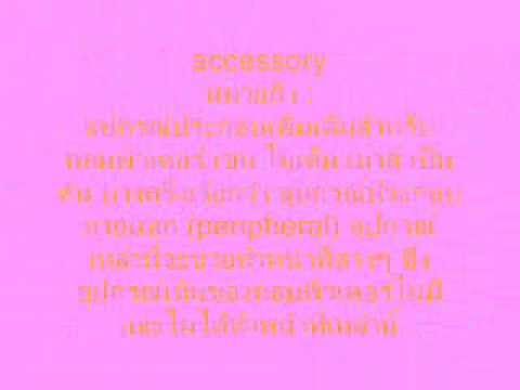 ( คำศัพท์คอมพิวเตอร์ )