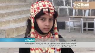 اكثر من نصف مليون طالب يعودون إلى المدارس في اليمن وسط تدمير وسيطرة المسلحين على المؤسسات التعليمية