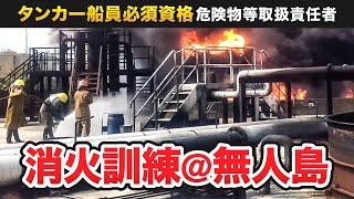 【日常編33】タンカーの船員に必要な資格、自力では取れない危険物資格とは?訓練あり!東幸海運株式会社 内航タンカー 航海士 機関士