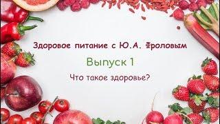 Что такое здоровье? | Здоровое питание с Ю. А. Фроловым 🍏
