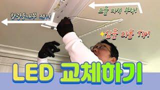 형광등 led 교체 방법 I 주방등 led 모듈 교체 …