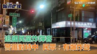 追國民黨炸彈客...警匪對峙中 民眾:有爆炸聲|三立新聞網SETN.com