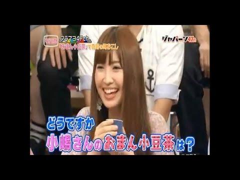 AKB48小嶋陽菜の「おまん小豆茶」はどんな味?