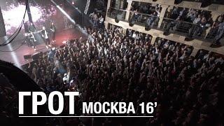 ГРОТ - Москва 2016